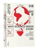 怎樣談科學:將「複雜」說清楚、講明白的溝通課【城邦讀書花園】