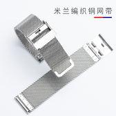 梵詩達代用dw手錶帶金屬超薄米蘭鋼帶不銹鋼精鋼錶鍊網帶男女    電購3C