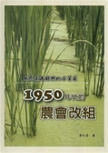 (二手書)國民黨政權與地方菁英:1950年代的農會改組