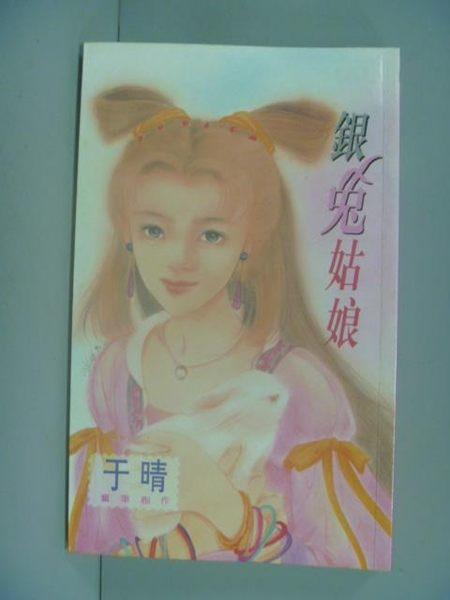 【書寶二手書T8/言情小說_GLL】銀兔姑娘_于晴