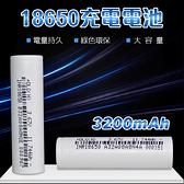 18650 電池 充電電池 鋰電池 3200mAh 3.7V 平頭 環保電池 重複使用 風扇(80-3221)