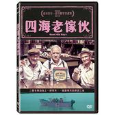 四海老傢伙DVD