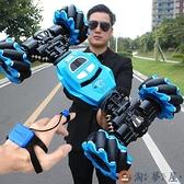 手勢感應扭變車男孩特技攀爬遙控汽車充電四驅越野車【淘夢屋】
