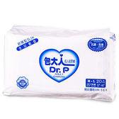 【包大人】成人紙尿褲-全功能型 SLIM新薄型*M-L 20片x6包(箱購)