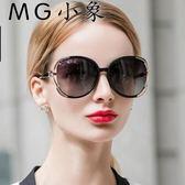 太陽眼鏡-優雅大框偏光顯瘦圓臉太陽眼鏡 MG小象