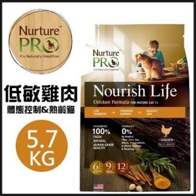 *WANG*【含運】美國Nurture PRO 天然密碼 低敏雞肉體態控制&熟齡貓配方5.7kg