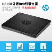 DVD光碟機 原裝HP筆記本外置移動光驅CD DVD刻錄機 USB外置光驅 Mac電腦通用LX