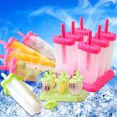 雪糕模具家用做凍冰激凌冰塊盒制冰盒冰棒果凍棒冰冰棍【叢林之家】