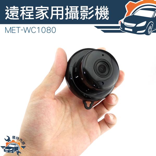 [儀特汽修]無線迷你摄影機wifi網路 密錄器手機遠程高清夜視家用室内監控器小型MET-WC1080