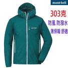 Mont-bell 日本品牌 連帽 抗風薄保暖外套 (1106645 BLBK 藍色) 男