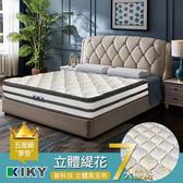 【4+適中偏硬床墊】 尊爵紀念款 單人加大3.5尺 立體蛋糕眠三線 獨立筒床墊 KIKY-彈簧床墊