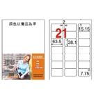 龍德 電腦標籤紙 21格 LD-817-W-A (白色) 105張 列印標籤 三用標籤