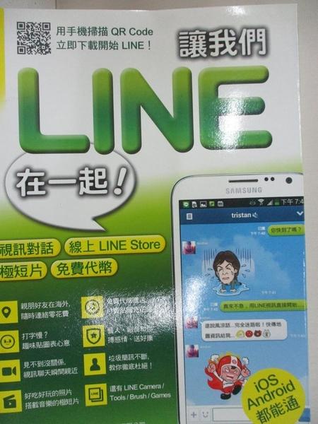 【書寶二手書T1/電腦_EH4】讓我們 LINE 在一起! 最新版! :視訊對話‧線上 LINE Store…