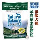 ★台北旺旺★美國NB.Natural Balance.羊肉糙米全犬低敏配方【28磅】