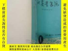 二手書博民逛書店罕見新農業通訊(語法修辭專輯)Y223356 遼寧《新農業》雜誌