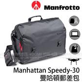 MANFROTTO 曼富圖 Manhattan Speedy-30 曼哈頓郵差包 (0利率 免運 正成公司貨) 相機包 MB MN-M-SD-30