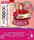 廖玉蕙老師的經典文學:中國大文豪故事