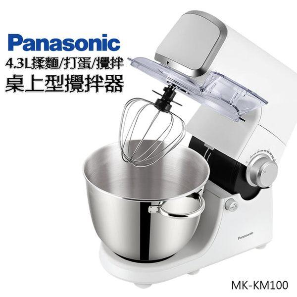 ★牌面品★『Panasonic』☆國際牌 4.3L揉麵/打蛋/攪拌 攪拌機 MK-KM100 *免運費*