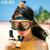 潛水鏡浮潛三寶套裝全干式呼吸管成人眼鏡潛水面罩游泳裝備 快速出貨