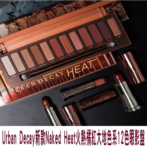 Urban Decay新款Naked Heat火熱橘紅大地色系12色眼影盤 顯色 眉彩 修容粉 彩妝