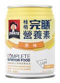桂格完膳營養素-原味含纖口味250ml 2箱 免運費 加贈4罐及矽膠折疊環保收納保鮮盒   *維康