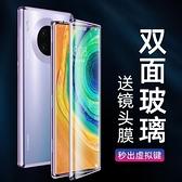 【雙面玻璃】華為mate30pro手機殼mate30保護套30x新款5g版全包防