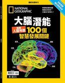 國家地理雜誌特刊:大腦潛能