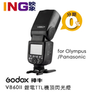 【6期0利率】GODOX 神牛 V860 II 機頂閃光燈 ((for Olympus/Panasonic)) 開年公司貨 V860II 閃燈