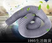 伸縮風管防火耐高溫排氣扇排煙管道抽風管鋼絲尼龍布軟管通風管 1995生活雜貨