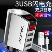 車載充電器快充點煙器一拖二三汽車用品多功能手機USB車充插頭【快速出貨】