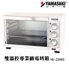 山崎22L雙溫控專業級電烤箱 SK-22...