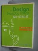 【書寶二手書T3/設計_ZGN】設計&日常生活_Donald A.Normam