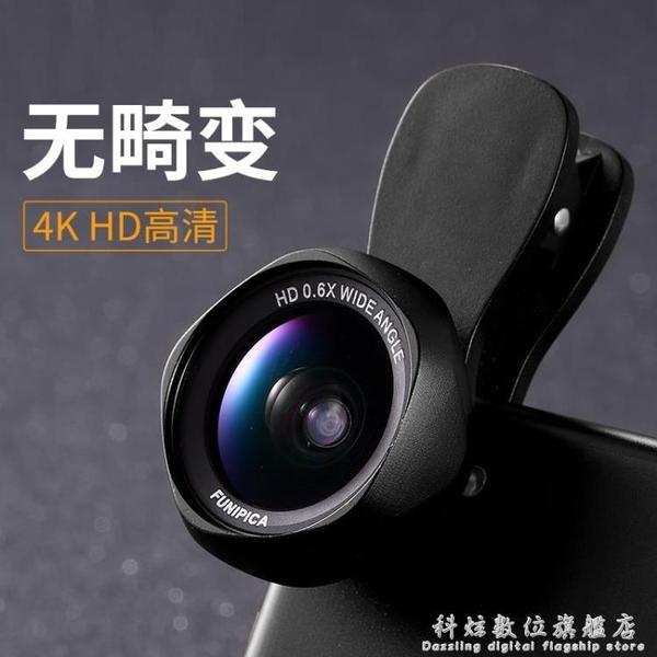 手機鏡頭超廣角微距魚眼蘋果通用高清單反長焦外置外接8x拍攝補光 科炫數位