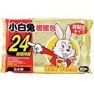 小白兔暖暖包-24H非貼式(10入)【合...