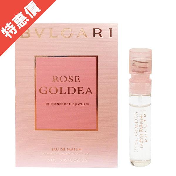 BVLGARI 寶格麗 Rose Goldea 玫瑰金漾女性淡香精 1.5ml 針管【娜娜香水美妝】