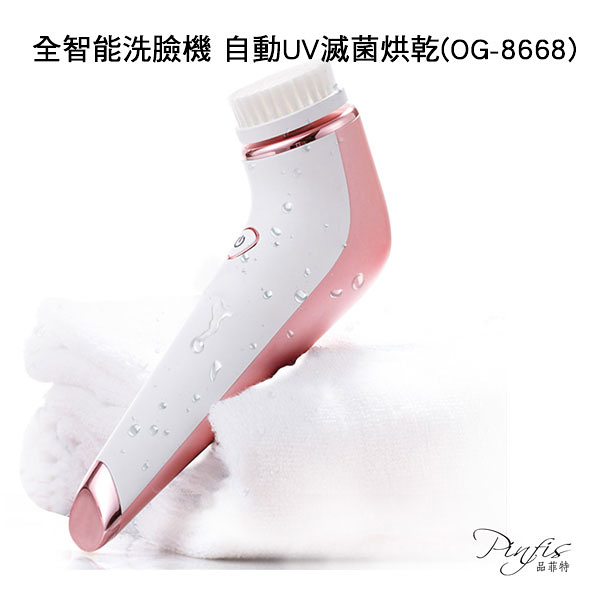 Buy917 【品菲特】 全智能洗臉機 自動UV滅菌烘乾(OG-8668)