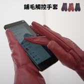 騎車手套 觸控手套 皮手套 鋪毛【SV5461】快樂生活網