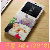 【萌萌噠】三星 Galaxy A8+ (2018) 卡通彩繪保護套 超薄側翻皮套  開窗 支架 插卡 磁扣 手機殼 皮套