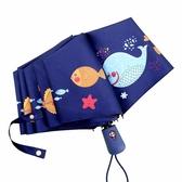折傘 兒童全自動雨傘男女大童折疊遮太陽傘晴雨兩用傘 萬客居