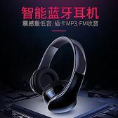 藍芽耳機頭戴式無線通話插卡收音重低音折疊手機電腦通用音樂耳麥  晴光小語