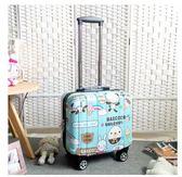 韓版卡通17寸登機箱鏡面女迷你18寸行李箱學生小拉桿箱萬向輪   初見居家