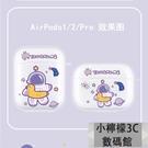 airpods保護套耳機包Airpods1/2/3代蘋果pro可愛透明耳機保護套【小檸檬3C數碼館】
