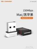 無線網路卡黑蘋果迷你USB台式機筆記本電腦器隨身WiFi手機熱點蘋果電腦信號接收發射器 陽光好物