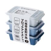 日本霜山冰塊模具家用自制冰格制冰模具冰塊盒制冰盒帶蓋制冰神器 雙12購物節