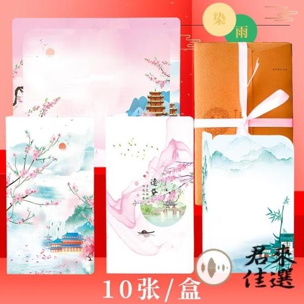 10張/盒 復古古風賀卡創意祝福小卡片生日節日禮物國潮風明信片折疊新年中式賀卡【君來佳選】