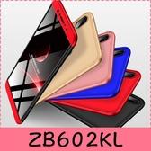 【萌萌噠】ASUS Zenfone Max Pro ZB602KL 時尚簡約純色款 360度三段式全包保護 防摔磨砂硬殼