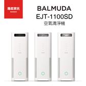 【24期零利率】BALMUDA AirEngine EJT 1100 百慕達 空氣清淨機 空淨機 過濾 白金 白黑 白灰