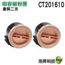 【二黑組合 ↘750元】FUJI XEROX CT201610 相容碳粉匣 適用P205b M205b M205f M205fw p215b M215b M215fw