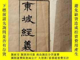二手書博民逛書店罕見《東坡經義》一冊Y19622