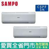 (全新福利品)SAMPO聲寶5-7坪X2AU/AM-PC3636定頻1對2冷氣空調_含配送到府+標準安裝【愛買】
